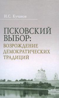 Псковский выбор. Возрождение демократических традиций