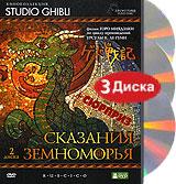 Zakazat.ru Сказания Земноморья (3 DVD)
