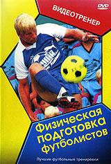 Физическая подготовка футболистов