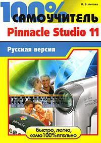 Л. В. Аитова 100% самоучитель. Pinnacle Studio 11. Русская версия видеофильмы