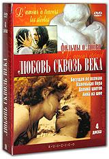 Любовь сквозь века (4 DVD) м медведев любовь и голуби история создания фильма dvd