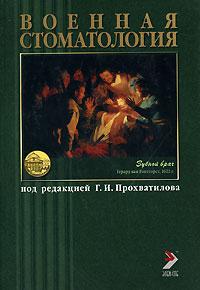 Под редакцией Г. И. Прохватилова Военная стоматология