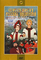 Сказки русских писателей. Выпуск 2