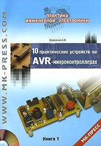А. В. Кравченко 10 практических устройств на AVR-микроконтроллерах. Книга 1 (+ CD-ROM)