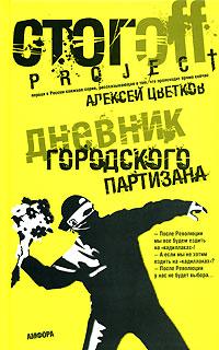 Алексей Цветков Дневник городского партизана интернет магазин одежда для панков