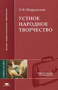 Zakazat.ru: Устное народное творчество. Э. Ф. Шафранская