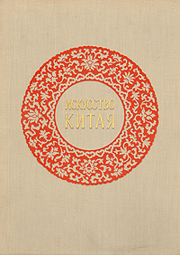Памятники искусства Китая в музеях СССР западноевропейская живопись в музеях советского союза комплект из 16 открыток
