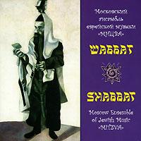 Московский ансамбль еврейской музыки Мицва,Виктор Лензон Московский ансамбль еврейской музыки Мицва. Шаббат