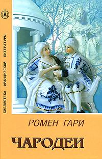 Ромен Гари Чародеи книги эксмо тадж махал роман о бессмертной любви