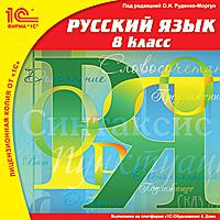 1С:Школа: Русский язык. 8 класс
