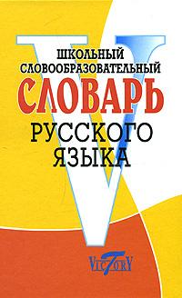 Круковер В.И Школьный словообразовательный словарь русского языка цены