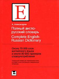 А. Александров Полный англо-русский словарь / Complete English-Russian Dictionary collins essential chinese dictionary