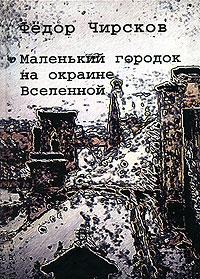 Федор Чирсков Маленький городок на окраине Вселенной велосипед stels navigator 250 2016