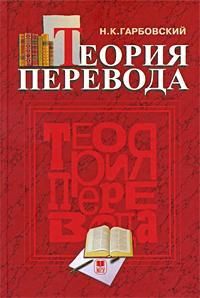 Н. К. Гарбовский Теория перевода продуктивная коммуникация лингвистика результативности