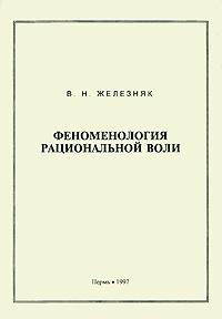 В. Н. Железняк Феноменология рациональной воли