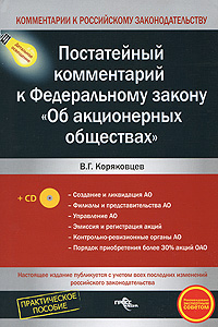 цена на В. Г. Коряковцев Постатейный комментарий к Федеральному закону Об акционерных обществах (+ CD-ROM)