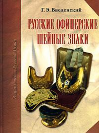 Г. Э. Введенский Русские офицерские шейные знаки знаки отличия в минске