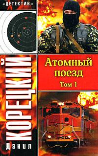 Атомный поезд. В 2 томах. Том 1