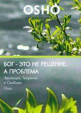 OSHO: Бог - это не решение, а проблема. Эволюция, Творение и Свобода