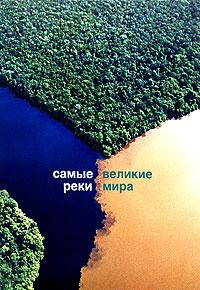 Паоло Новаресио Самые великие реки мира великие реки чая 5