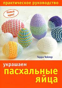 Терри Тейлор Украшаем пасхальные яйца. Практическое руководство