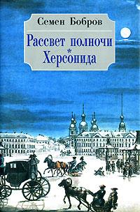 Семен Бобров Рассвет полночи. Херсонида. В 2 томах. Том 1