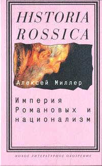 9785867935917 - Алексей Миллер: Империя Романовых и национализм - Книга