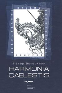 9785867935771 - Петер Эстерхази: Harmonia caelestis - Книга