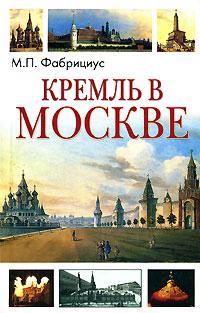 М. П. Фабрициус Кремль в Москве сикварц файнест в москве