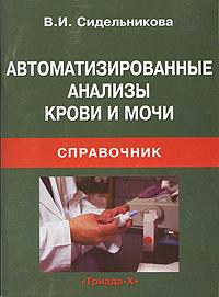 Автоматизированные анализы крови и мочи. Справочник