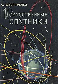 Искусственные спутники как землю в морфале в скайриме
