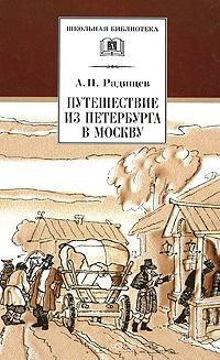 Путешествие из Петербурга в Москву отсутствует математика xx века взгляд из петербурга