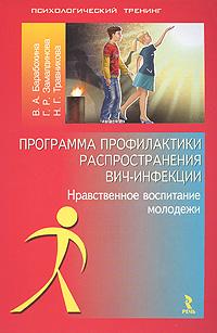 Программа профилактики распространения ВИЧ - инфекции. Нравственное воспитание молодежи
