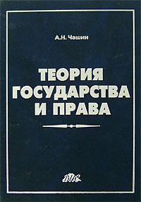 А. Н. Чашин Теория государства и права а в поляков е в тимошина общая теория права учебник