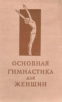 Основная гимнастика для женщин