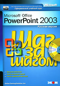 Microsoft PowerPoint 2003. Русская версия (+ CD-ROM) microsoft powerpoint 2003 advantage series