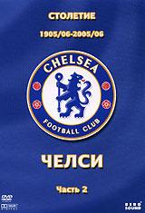 Столетие Челси 1905/06-2005/06. Часть 2 прическа челси