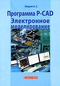 А. С. Уваров Программа P-CAD. Электронное моделирование детский набор для моделирования stirling engine stirling gz001