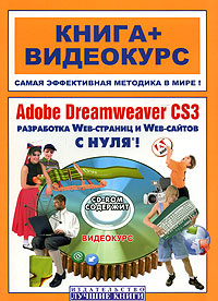 Adobe Dreamweaver CS3 с нуля! (+ DVD-ROM)