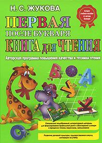 Первая после Букваря книга для чтения. Н. С. Жукова