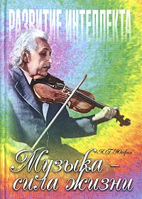 А. Г. Юсфин Музыка - сила жизни
