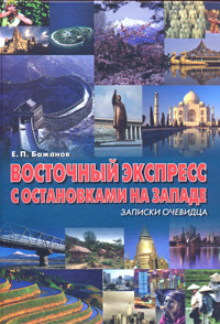 Zakazat.ru Восточный экспресс с остановками на Западе. Записки очевидца. Том 1