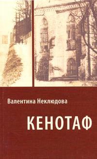 Валентина Неклюдова Кенотаф книги валентина боровицкая