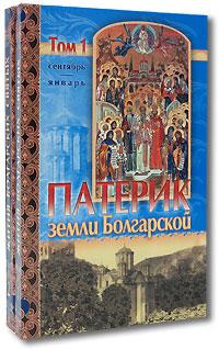 Патерик земли Болгарской (комплект из 2 книг) патология кожи комплект из 2 книг