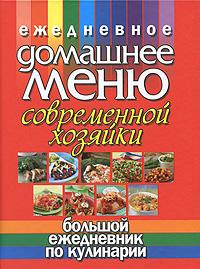 Белов Николай Владимирович Ежедневное домашнее меню современной хозяйки. Большой ежедневник по кулинарии цена