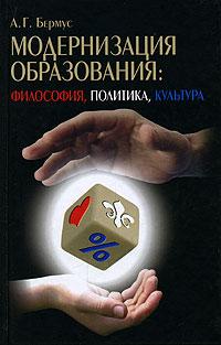 А. Г. Бермус Модернизация образования. Философия, политика, культура цена