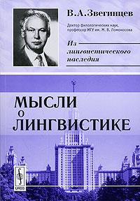 В. А. Звегинцев Мысли о лингвистике
