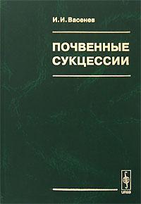 И. И. Васенев Почвенные сукцессии комлев и ковыль