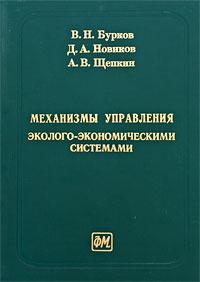 В. Н. Бурков, Д. А. Новиков, А. В. Щепкин Механизмы управления эколого-экономическими системами