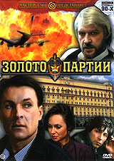 Золото партии Киностудия им. А.П.Довженко